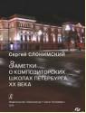 Заметки о композиторских школах Петербурга XX века