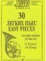 30 легких пьес для трио валторн