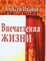 Алексей Иванов. Впечатления жизни. Дневники