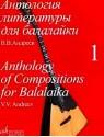 Антология литературы для балалайки. Часть 1