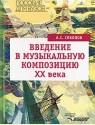 Введение в музыкальную композицию ХХ века. Учебное пособие для ВУЗов