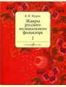 Жанры русского музыкального фольклора. В двух частях