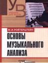 Основы музыкального анализа. Учебник для ВУЗов