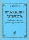 Музыкальная литература. Учебник для 4 класса ДМШ