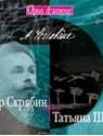 Александр Скрябин - Татьяна Шлёцер (+CD)