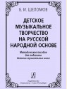 Детское музыкальное творчество на русской народной основе