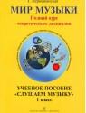 Мир музыки. Слушаем музыку 1 класс. Учебное пособие (+CD)