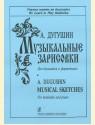 Музыкальные зарисовки для балалайки и фортепиано