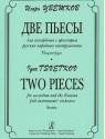 Две пьесы для аккордеона с оркестром русских народных инструментов. Партитура