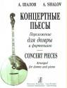 Концертные пьесы в переложении для домры