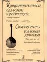 Концертные пьесы для домры и фортепиано