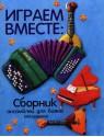 Играем вместе: сборник ансамблей для баяна/аккордеона