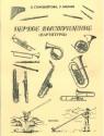 Первое выступление. Сборник легких пьес для духового оркестра младших классов. Партитура и партии