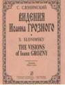 Видения Иоанна Грозного. Клавир