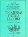 Популярная русская классика. Пьесы для ансамбля медных духовых инструментов