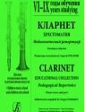 Кларнет. Хрестоматия. 6-9 год обучения. Клавир и партии