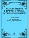 Инструментоведение в партитурных образцах. Русский народный оркестр. Учебное пособие