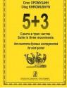 5+3. Сюита в трех частях для ансамбля медных духовых