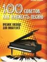 100 советов, как написать песню. Учебное пособие для любителей
