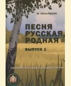 Песня русская, родная. Сборник русских народных песен. Выпуск 1