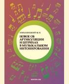 Новое об артикуляции и штриха в музыкальном интонировании
