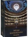 Звезды Мариинского театра. 99 лучших из лучших. Комплект из двух книг