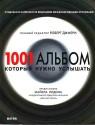 1001 альбом который нужно услышать