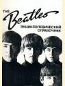 The BEATLES. Энциклопедический справочник