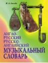 Англо-русский и русско-английский музыкальный словарь
