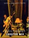 Балеты Большого Театра. Шостакович. Золотой век. Книга-альбом
