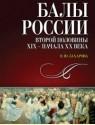 Балы России второй половины ХIX - начала ХХ века