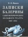 Записки балерины Санкт-Петербургского Большого театра