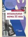 Музыкальные формы ХХ века. Учебное пособие для ВУЗов