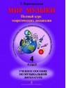 Мир музыки. Музыкальная литература 4 класс. Учебное пособие (+CD)