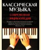 Классическая музыка. Современная энциклопедия