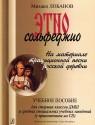 Этносольфеджио. На материале традиционной песни русской деревни. Учебное пособие (+CD)