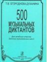 500 музыкальных диктантов. Младшие классы ДМШ