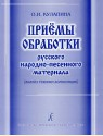 Приёмы обработки русского народно-песенного материала. Анализ техники композиции