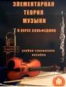 Элементарная теория музыки в курсе сольфеджио