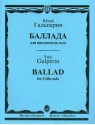 Баллада. Для виолончели соло