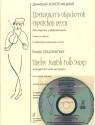 12 обработок еврейских песен для скрипки и фортепиано (+CD). Клавир и партия