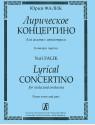 Лирическое концертино для альта с оркестром. Клавир и партия