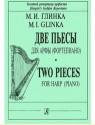 Две пьесы для арфы и фортепиано