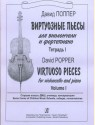 Виртуозные пьесы для виолончели и фортепиано. Тетрадь 1. Старшие классы ДМШ, училище, консерватория