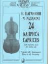 24 каприса для скрипки соло