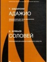 «Адажио». Переложение для гобоя, виолончели и камерного оркестра. «Соловей». Переложение для флейты и камерного оркестра