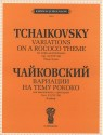 Вариации на тему рококо для виолончели с оркестром. Клавир