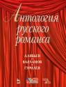 Антология русского романса. Алябьев, Варламов, Гурилев (+СD)