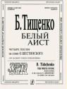 Белый аист. Четыре песни на стихи О.Шестинского. Для среднего голоса и фортепиано