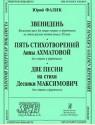 «Звенидень». Вокальный цикл для меццо-сопрано и фортепиано на стихи русских поэтов начала XX века